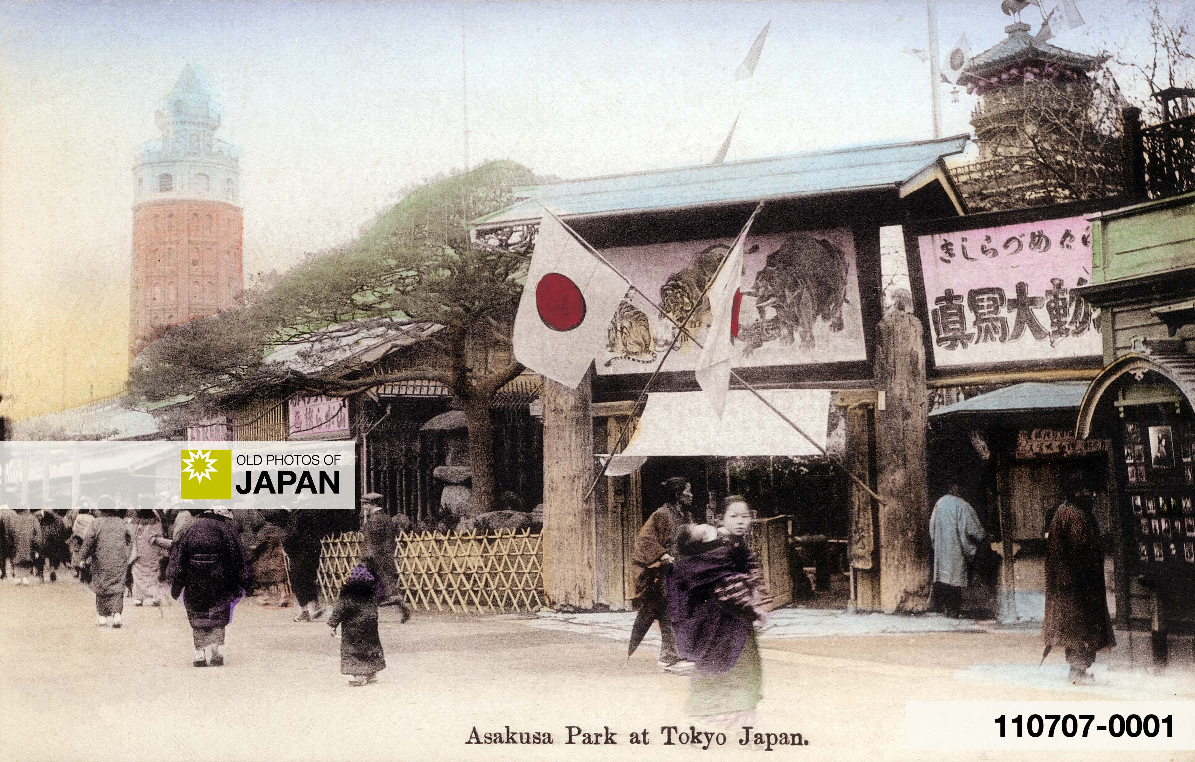 OLD PHOTOS of JAPAN: 浅草花屋...
