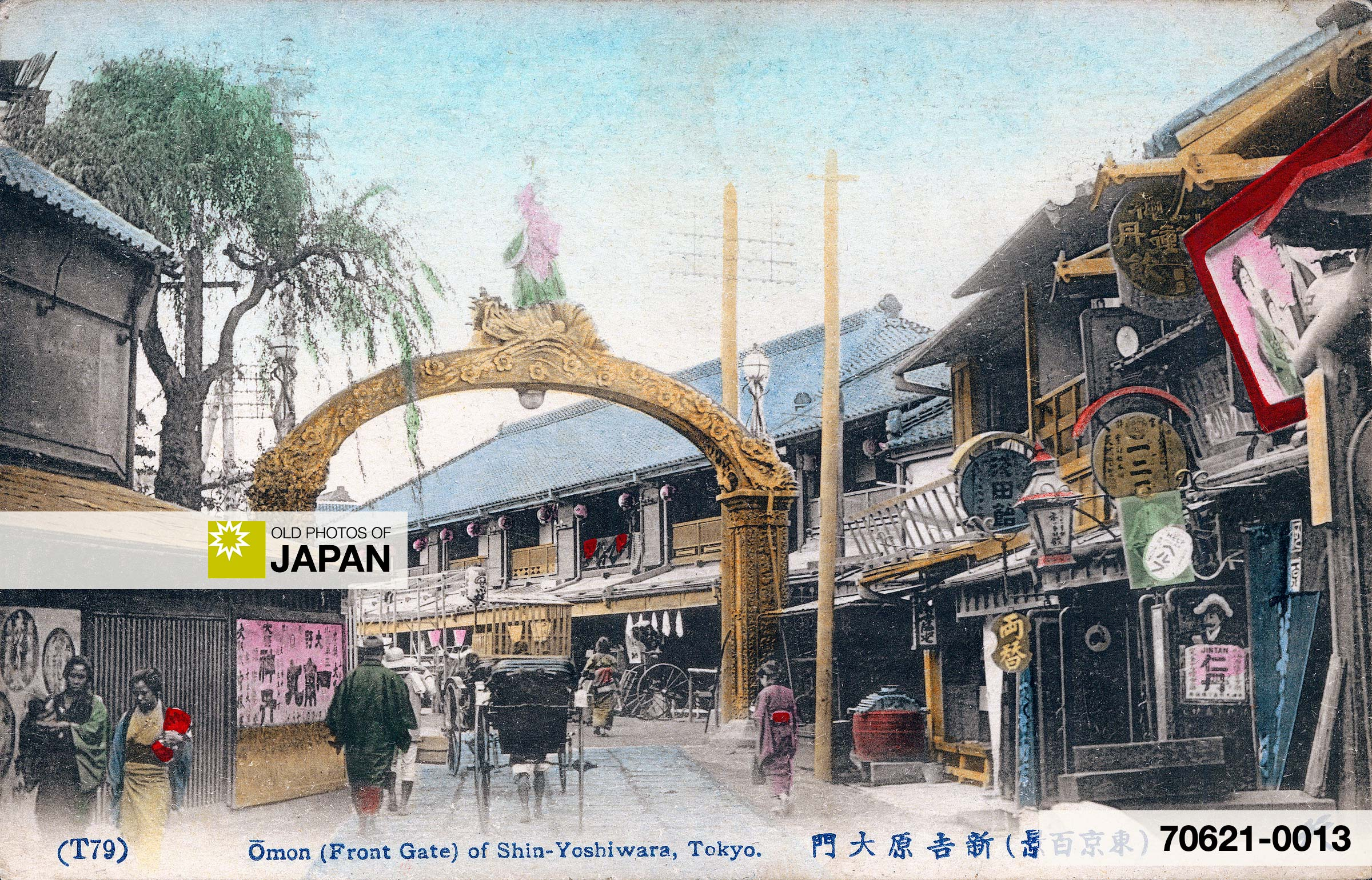 Omon (Front Gate), Yoshiwara Brothel District, Tokyo
