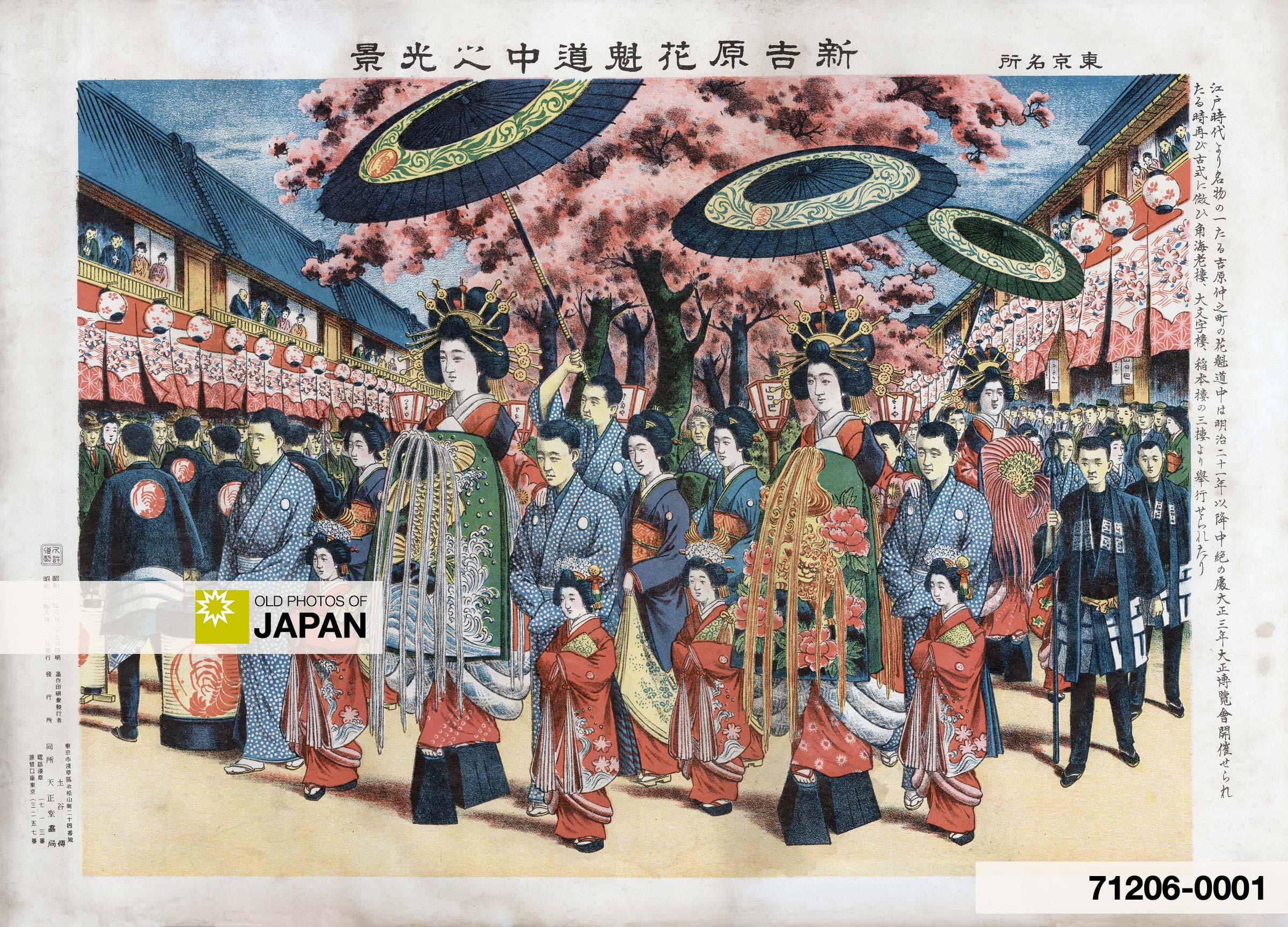 Oiran Parade in Yoshiwara