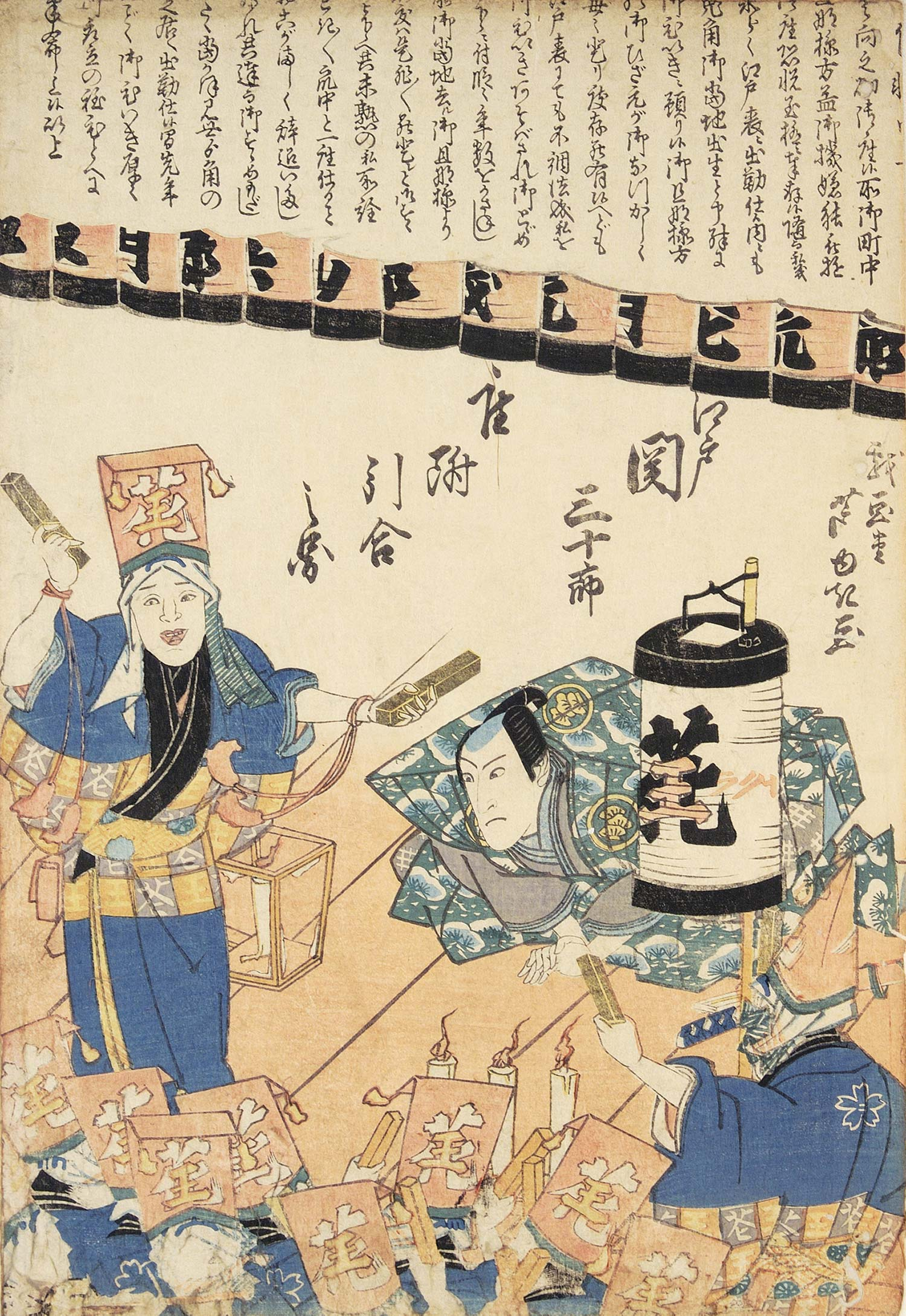 Seki Sanjoro II