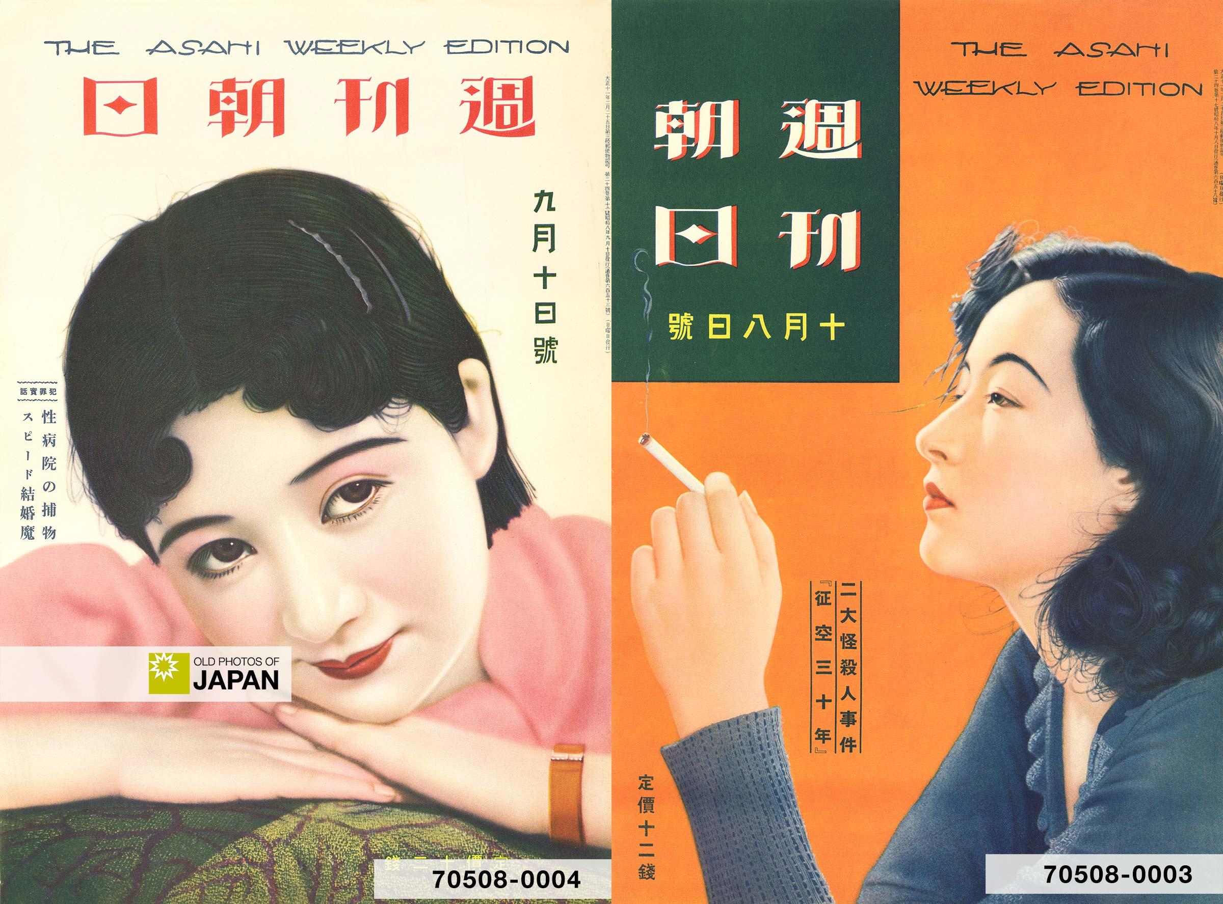 Asahi Weekly (Shukan Asahi)