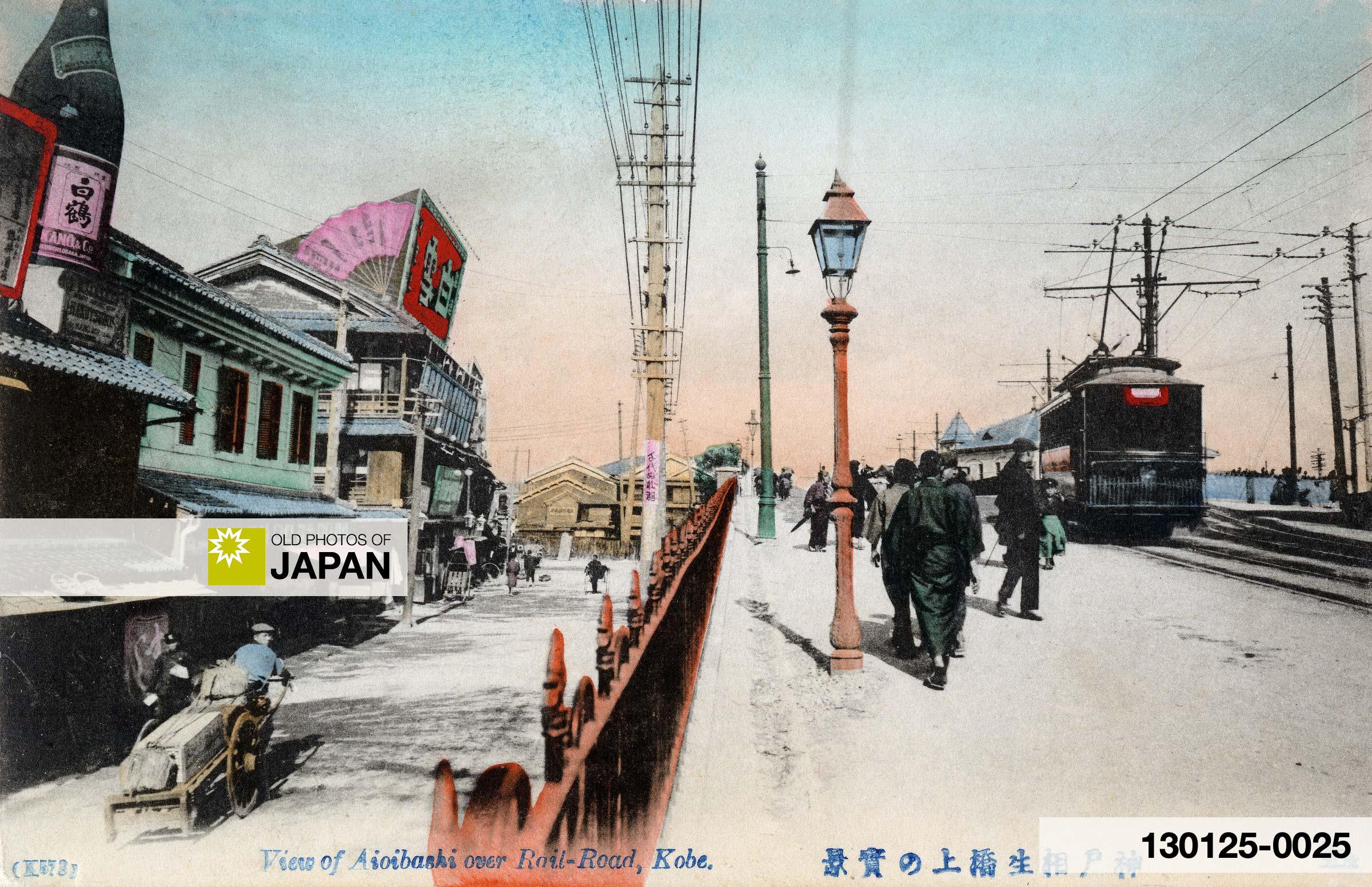 Aioibashi, Kobe.