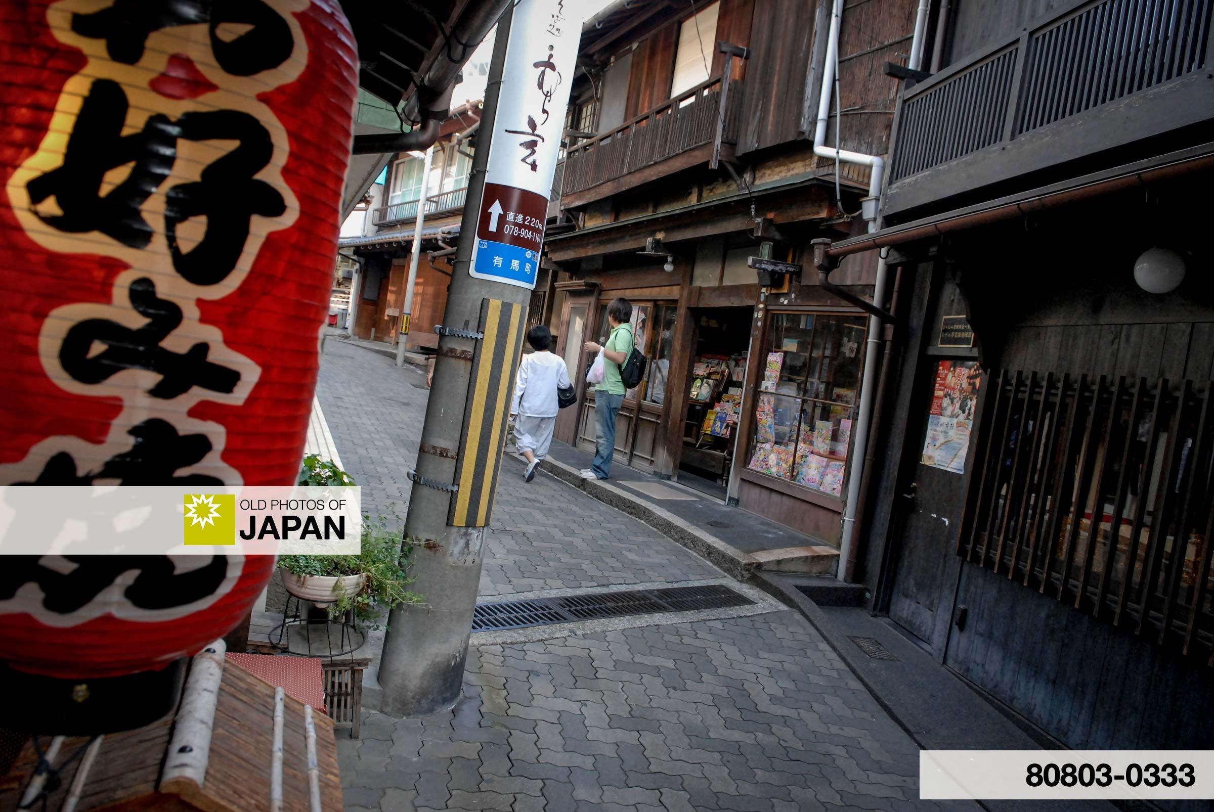 A street in Arima