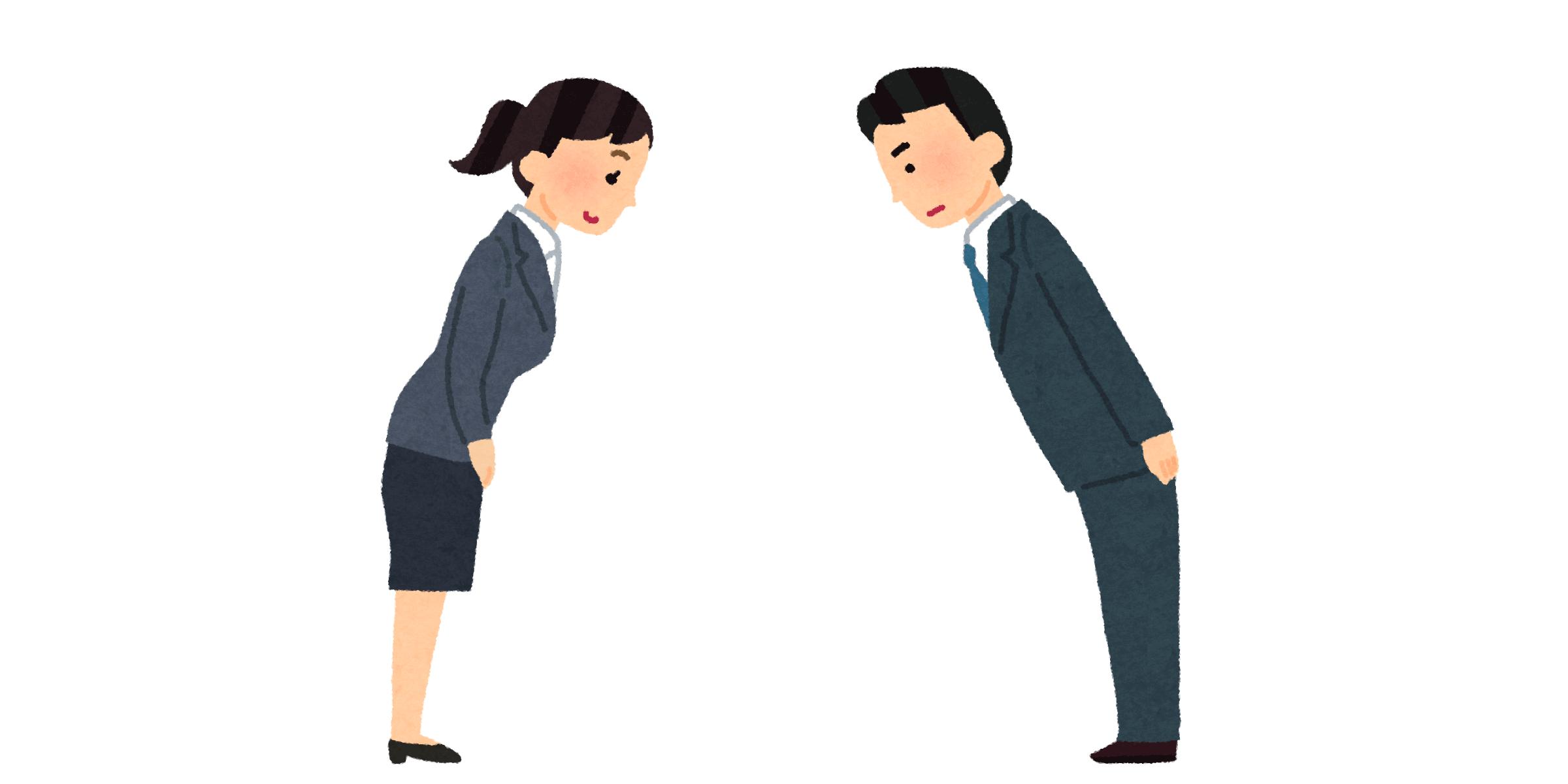 Futsuurei or Keirei